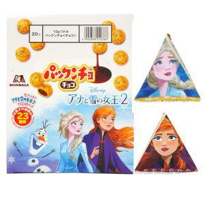 リトルパックンチョ 50円×20