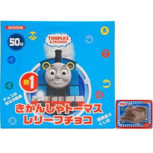 きかんしゃトーマスレリーフチョコ 20円×50