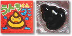 うんちくんグミ 10円×100