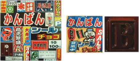 かんばんシールチョコ 10円×100