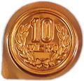 10円玉チョコ 10円×100
