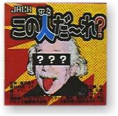 この人だーれ? 10円×100