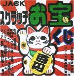 スクラッチお宝くじ 10円×100