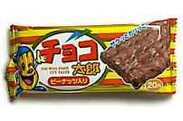 チョコ太郎 20円×30