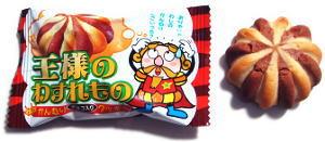 王様のわすれもの 20円×30
