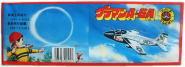 100円×30 ゴムとばしグライダー