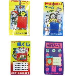 20円×50 金券袋【種類お任せ】