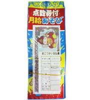 20円×50 金券袋月給あそび