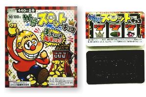 わくわくスロットチョコ 10円×100