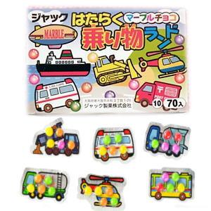 はたらく乗り物ランドマーブルチョコ 10円×70