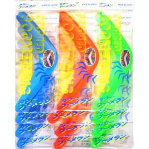 カラーブーメラン 100円×12