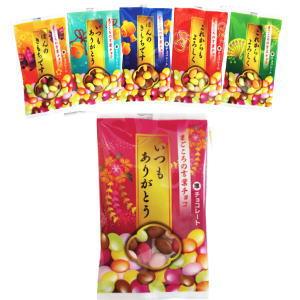 まごころ言葉チョコ 30円×20
