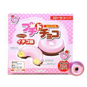 プチドチョコ イチゴ味 20円×50