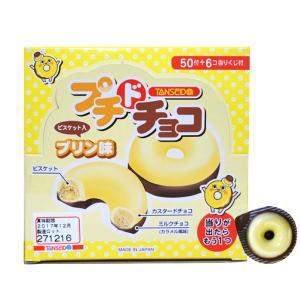 プチドチョコ プリン味 20円×50