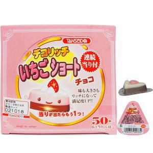 デコリッチいちごショートチョコ 20円×50