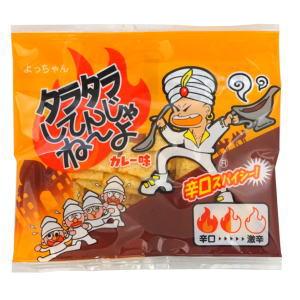 タラタラしてんじゃねーよ カレー味 50円×20