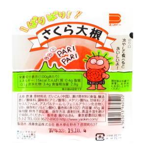 ぱりぱりさくら大根 50円×15